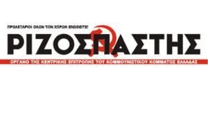 logo_rizospastis